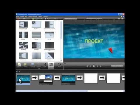 Camtasia Studio: эффекты видео, титры и переходы