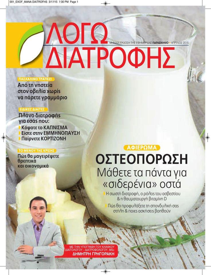 Περιοδικό ΛΟΓΩ ΔΙΑΤΡΟΦΗΣ  (με το ΠΑΡΑΣΚΗΝΙΟ)    (ΤΕΥΧΟΣ 1)