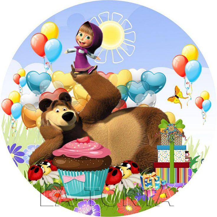Маша и медведь картинка на торт круглая, рождением