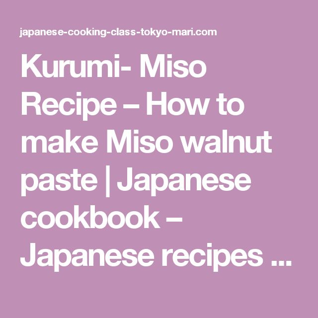 Kurumi- Miso Recipe – How to make Miso walnut paste | Japanese cookbook – Japanese recipes from Mari's Tokyo Kitchen