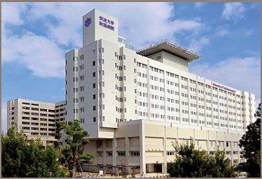 東京医科大学病院を初めとする、評判の良い病院の紹介や先端医療の情報を提供 -- 医療マニア --- http://medicalmania-acjp.blogspot.jp/2014/08/ver.html