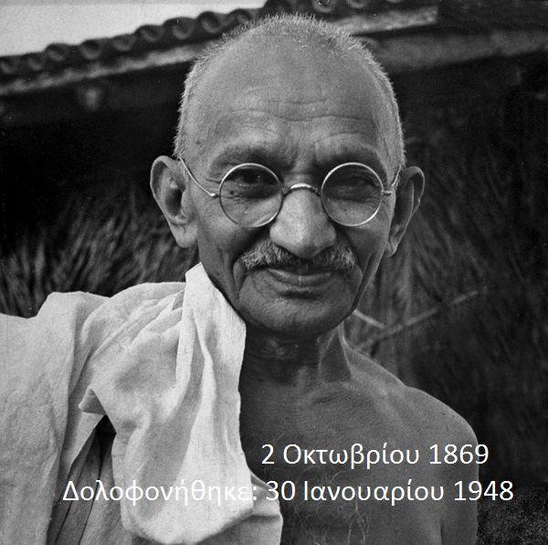 Μαχάτμα Γκάντι- મોહનદાસ કરમચંદ ગાંધી - Η ΔΙΑΔΡΟΜΗ ®