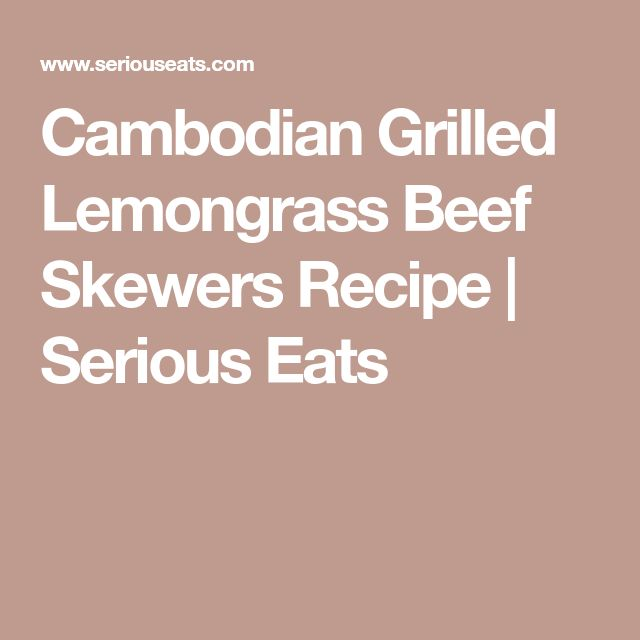 Cambodian Grilled Lemongrass Beef Skewers Recipe | Serious Eats