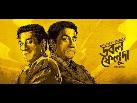 Double Feluda (ডবল ফেলুদা)Indian Bangla Full HD Movie_ Sabyasachi Chakra...