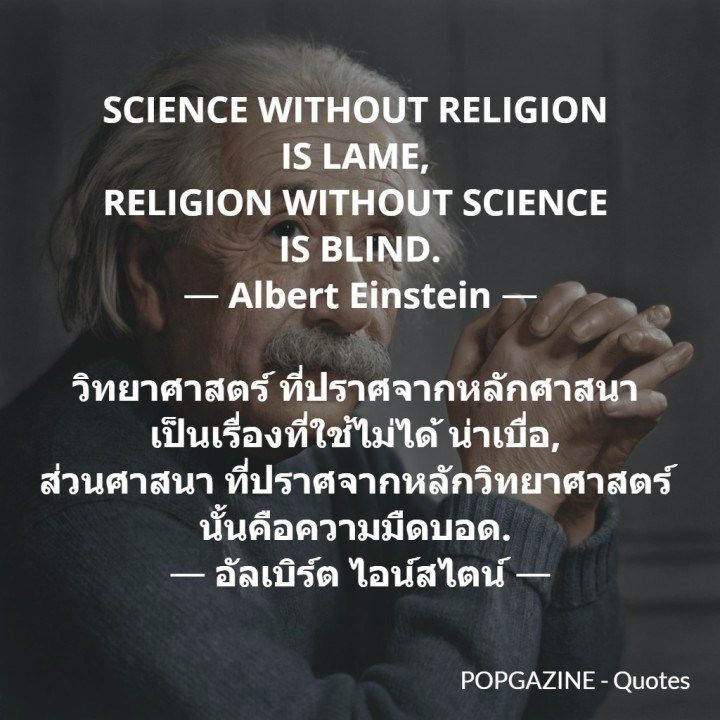 science is meaningless without religion Science without religion is lame, religion without science is blind - albert einstein quotes from brainyquotecom.