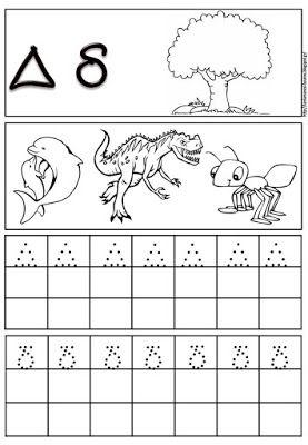 Δραστηριότητες, παιδαγωγικό και εποπτικό υλικό για το Νηπιαγωγείο: Φύλλα εργασίας γραφής της αλφαβήτας (πρώτο μέρος)