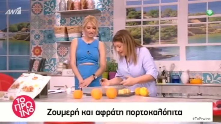 Το Πρωινό - Αργυρώ Μπαρμπαρίγου - Ζουμερή και αφράτη πορτοκαλόπιτα - 24/3/2017 ...