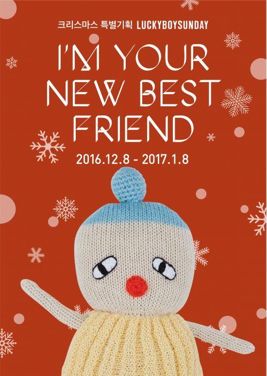롯데갤러리 광복점,크리스마스 특별기획『럭키보이선데이』展