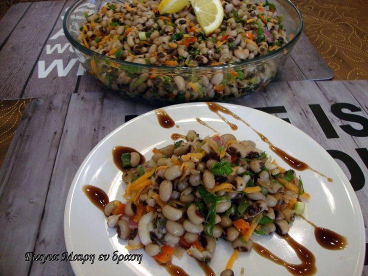 Φασόλια πιάζ  Άλλη μια πρόταση για το τραπέζι της καθαράς δευτέρας  υλικά  300 γραμ μαυρομάτικα φασόλια  2 φύλλα δάφνης  1 καρότο τριμμένο  1 κρεμμύδι ψιλοκομμένο  3 φρέσκα κρεμμυδάκια  1/2 πιπεριά ψιλοκομμένη σοταρισμένη με λίγο λαδάκι  λίγο ψιλοκομμένο μαϊντανό  ελαιόλαδο  μπαλσάμικο ή λεμόνι  αλάτι  πιπέρι  ρίγανη  εκτέλεση  καθαρίζουμε πλένουμε και βράζουμε για