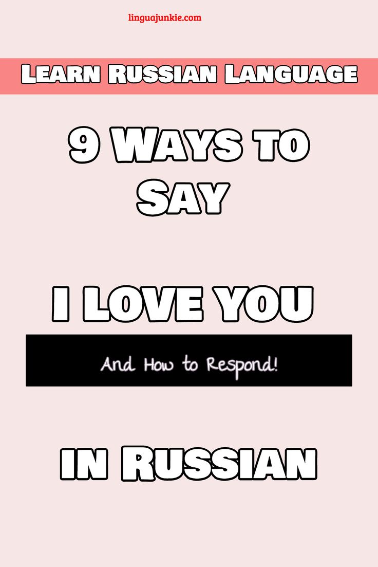 9 Ways to Say I Love You in Russian & How to Answer (With