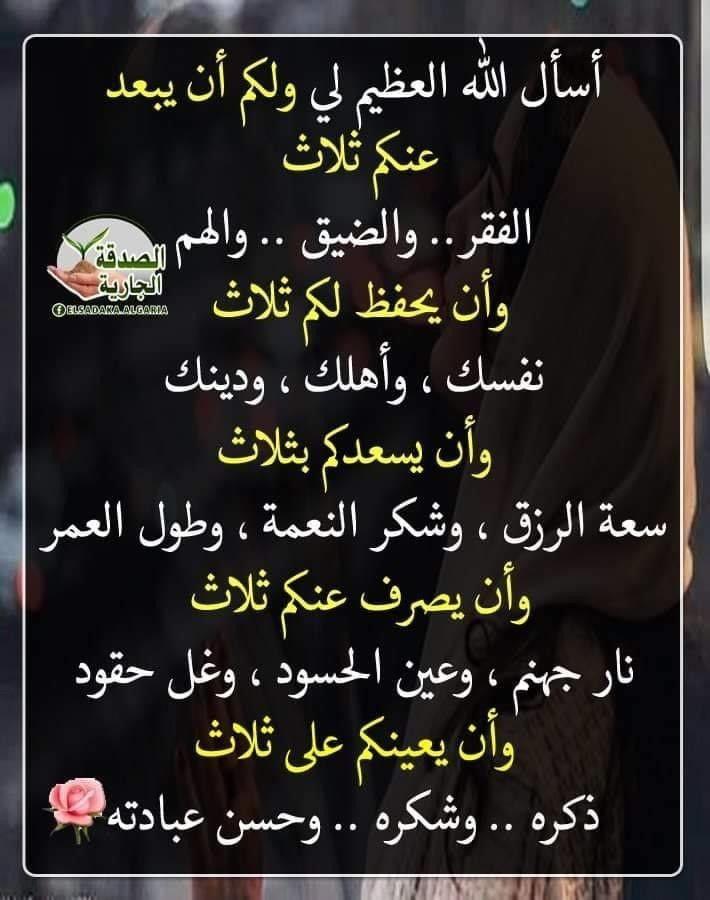 Pin By Marwa Amin On Duaa Islam Duaa Islam Islam