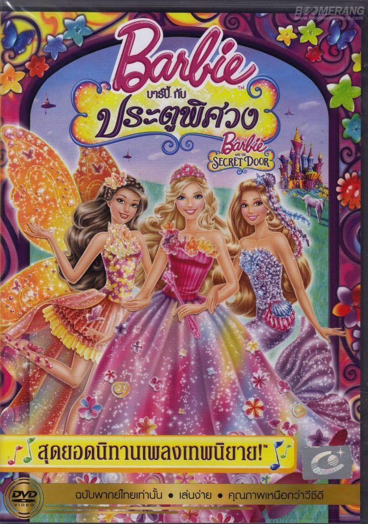 เร องย อ Barbie And The Secret Door 2014 บาร บ ก บประต พ ศวง ส ดยอดน ทานเพลงเทพน ยาย เป ดประต ส มนตรา เส ยงเพลง และ Secret Door Barbie Barbie Movies