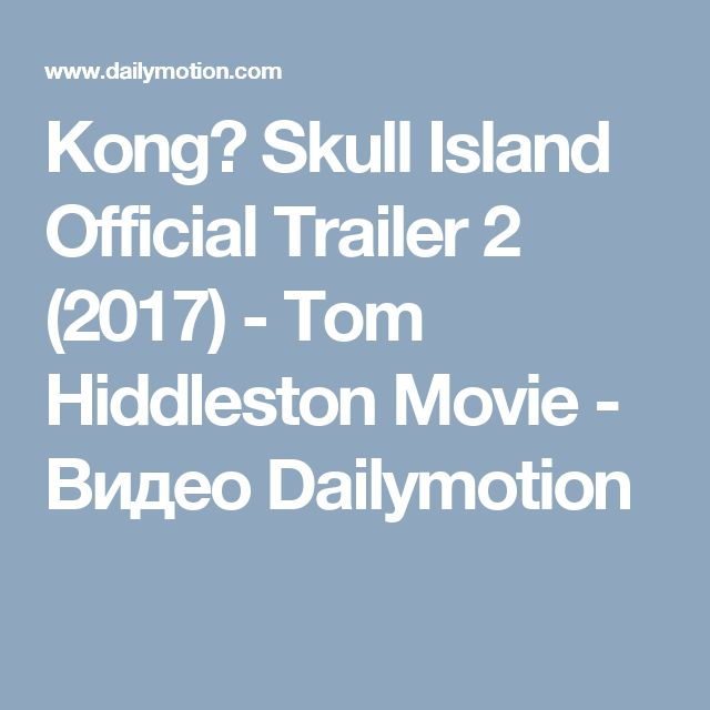 Kong׃ Skull Island Official Trailer 2 (2017) - Tom Hiddleston Movie - Видео Dailymotion