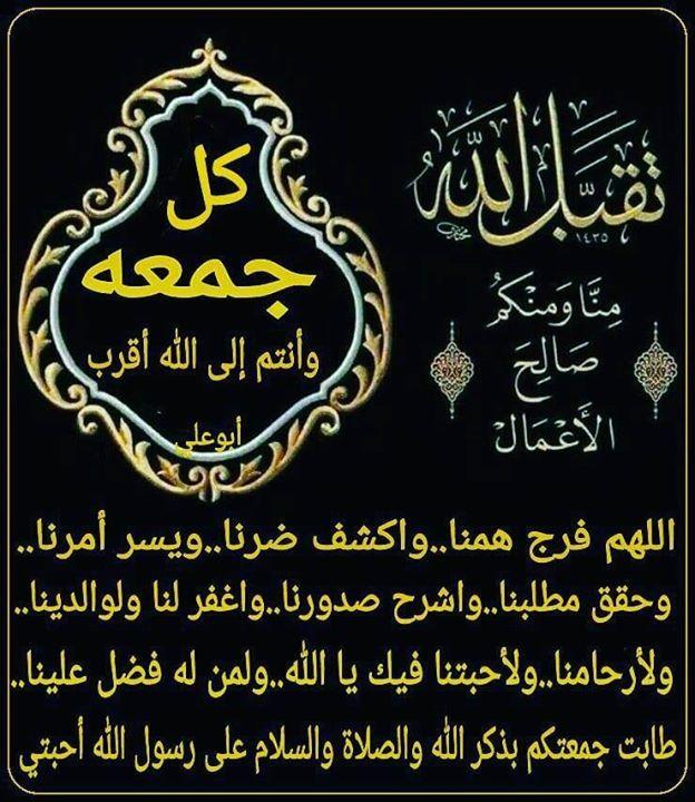 Pin By Noor On Juma Mubarak Good Morning Greetings Chalkboard Quote Art Morning Greeting