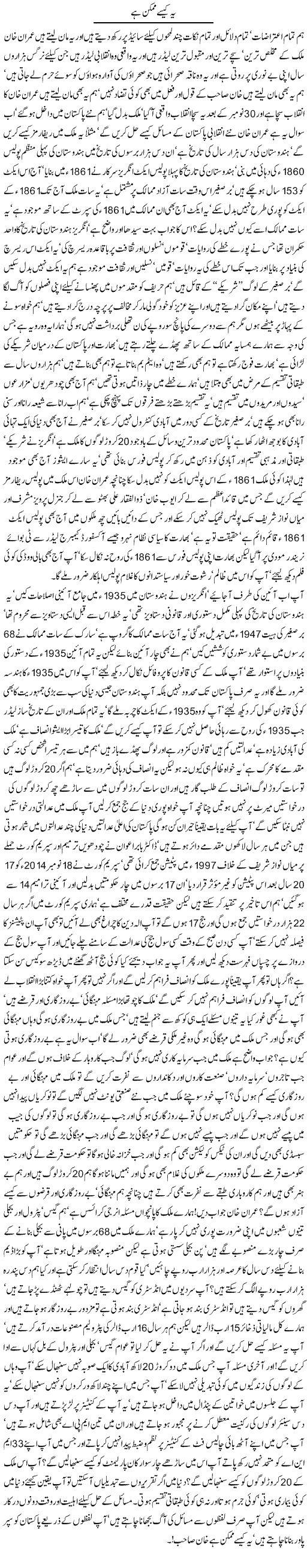 Ye-Kaise-Mumkinhai-Khan-sahib-by-Javed-Chaudhry