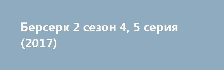 Берсерк 2 сезон 4, 5 серия (2017) http://kinofak.net/publ/anime/berserk_2_sezon_4_5_serija_2017/2-1-0-5963  Для наемника Гатса поле боя стало домом еще в детстве. Слова «братство» и «товарищи» были для него пустыми звуками, пока Гатсу не встретился Гриффит — харизматичный и амбициозный главарь Банды Ястреба, собравший под своими наемническими знаменами людей, жизнь которых с самого начала не задалась. Пойдя за Гриффитом, Гатс обрел в его лице лучшего друга, а Банда Ястреба стала для него…