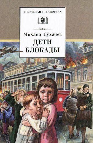 Сухачёв Дети блокады