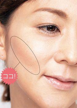 小顔チーク」は引締め色を 頰骨下に入れるべし | 嶋田ちあき「40代 ... チークをのせる位置は頰骨よりも少しだけ下