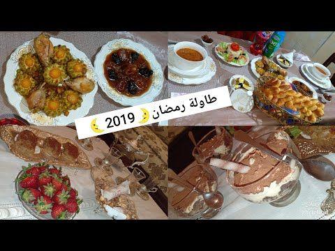 اقتراح طاولة فطور و سهرة رمضانية 2019 Youtube Food Cooking Home Cooking