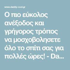 Ο πιο εύκολος ανέξοδος και γρήγορος τρόπος να μοσχοβολησετε όλο το σπίτι σας για πολλές ώρες! - Daddy-Cool.gr