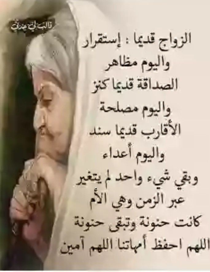 صدقتي يا صديقي لم يبقى شئ ع حاله كل شئ تغير Wisdom Quotes Islamic Love Quotes Cool Words
