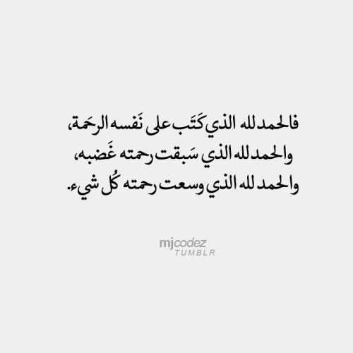 1 Tumblr S Source For Arabic Typography Quotes Typography Quotes Arabic Quotes Quotes