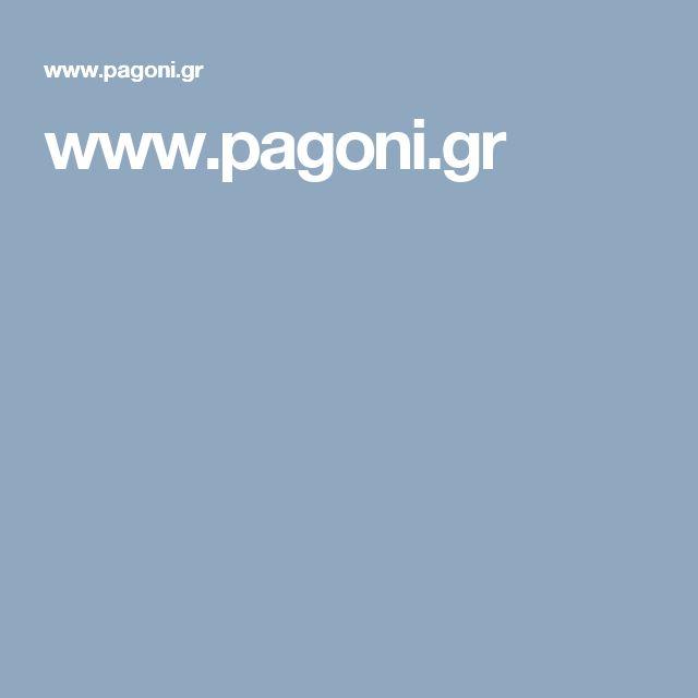www.pagoni.gr