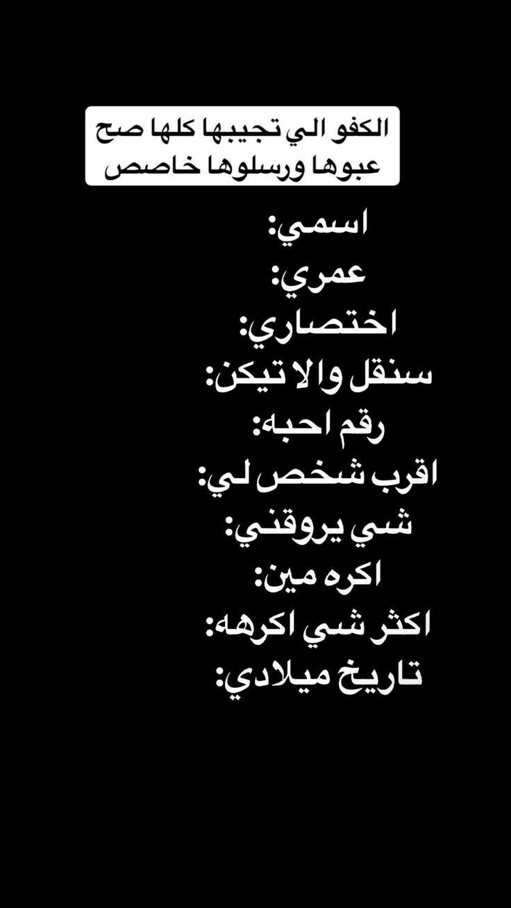 Pin By حنتــــوشـــهہ On فعآليآت سـتوري Jokes Quotes Funny Arabic Quotes Bff Quotes