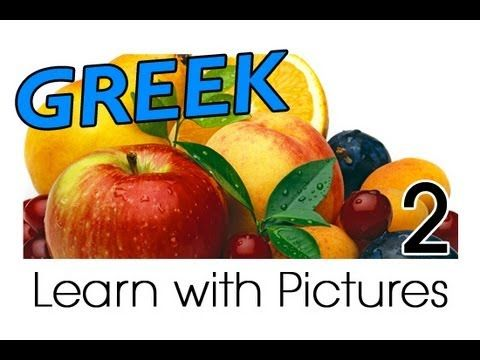 Learn Greek with Pictures - Fruits