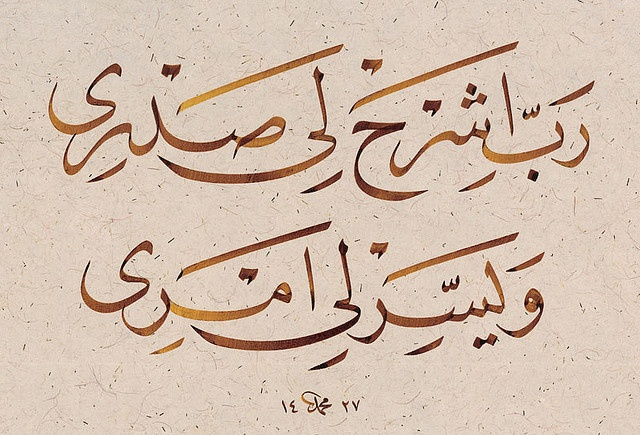 ...by OTTOMAN CALLIGRAPHY