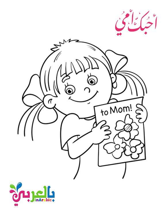 صور للتلوين وأجمل بطاقات ورسومات سهلة للاطفال لتهنئة الام بطاقات تلوين للطباعة للاطفال In 2021 Art Fictional Characters Character