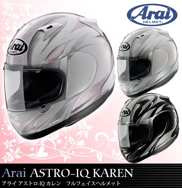 Arai ASTRO-IQ KAREN カレン /レディース/バイク/女性用/アライ/フルフェイス/ヘルメット/アストロアイキュー/かわいい/おしゃれ/人気 おすすめ/