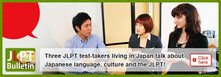 Japanese language proficiency test.