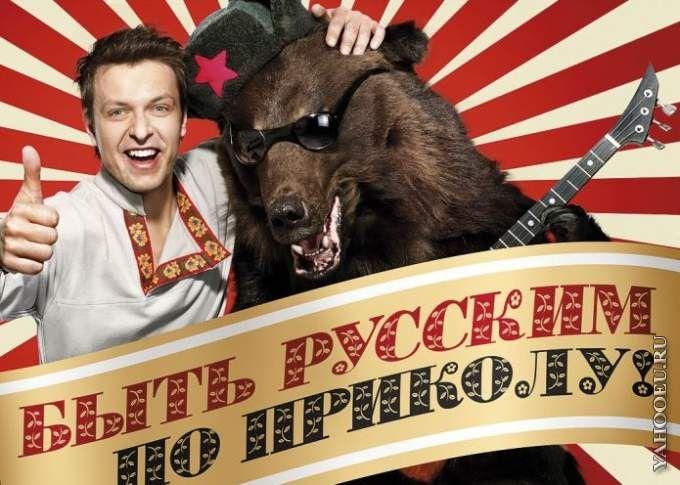 """""""Это мы!"""" - с юмором о жизни россиян » Женский Мир"""