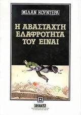 Bookstars :: Η Αβάσταχτη Ελαφρότητα του Είναι