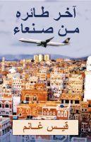 Akher Tairah Min Sanaa, an ebook by Qais Ghanem at Smashwords