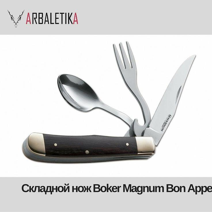 #НОЖИ_ARBALETIKA  🔪Складной нож Boker Magnum Bon Appetite 01LL209😍идеален для любителей кемпинга, пешего туризма 👍  Нож, вилка, ложка 🍴изготовлены из нержавеющей стали ◼️, оснащены инновационной системой блокировки 🔝, которая позволяет пользоваться столовыми приборами по-отдельности 👀  💥Производитель ножей Boker, Германия ↔️Длина в открытом состоянии 187 мм ➡️Длина в сложенном положении 103 мм  💰Цена 1320 рублей  Заказывайте ☎️ 8(800)350-03-73 - звонок бесплатный 📱…