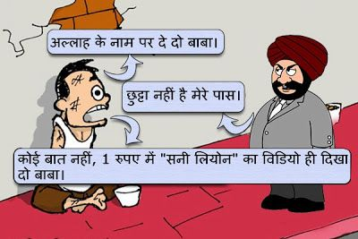Funny Jokes for adults in hindi