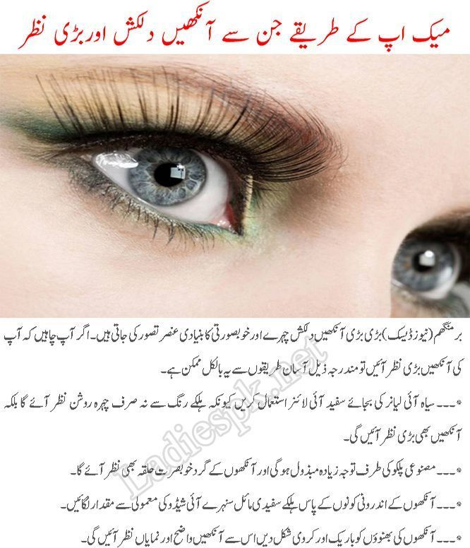 Small Eyes Makeup Tips In Urdu For