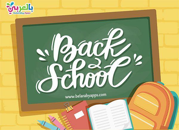 أجمل صور وبطاقات تهنئة بالعام الدراسي الجديد 2021 بالعربي نتعلم School Illustration Welcome To School School Banner
