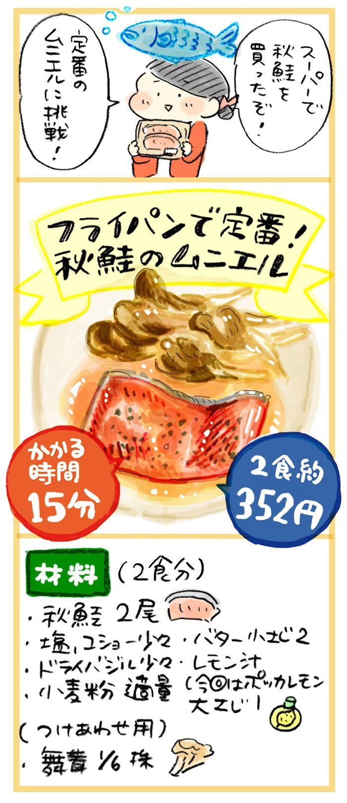 一人分176円!フライパンでサクっと作れる♡秋鮭のムニエル【一緒に食べたい♡節約ごはん】