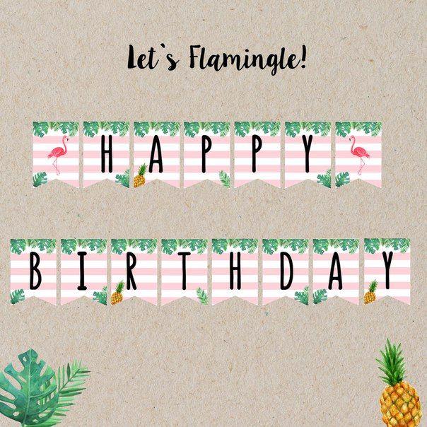День рождения, вечеринка в стиле Розовый Фламинго - флажки с текстом Happy Birthday