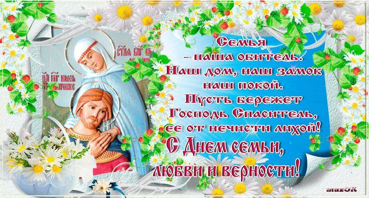 С Днем семьи, любви и верности. Музыкальная открытка