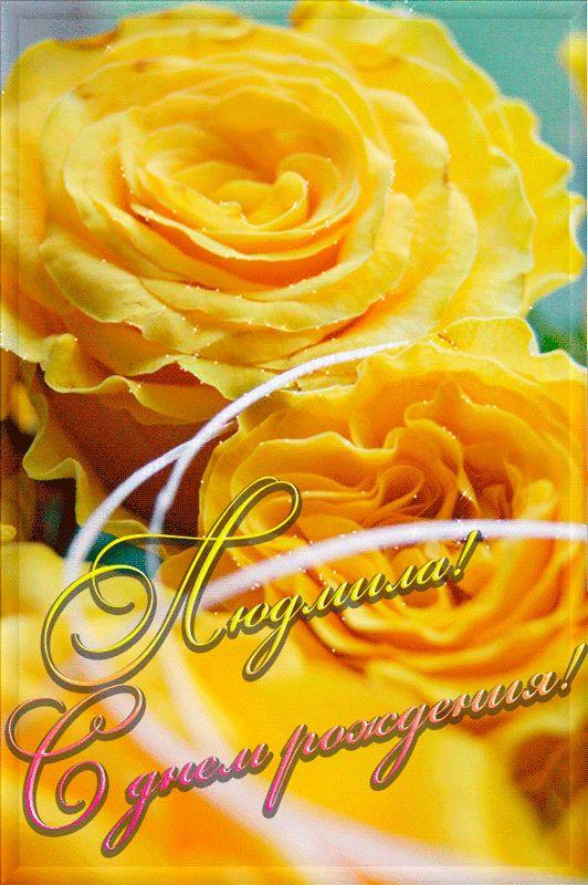Открытки марта, открытки с пожеланиями дня рождения людмиле
