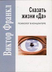 Виктор Франкл: психолог в концлагере «В конце концов, — говорил он в своей московской лекции, — Богу, если он есть, важнее, хороший ли Вы человек, чем то, верите Вы в него или нет».
