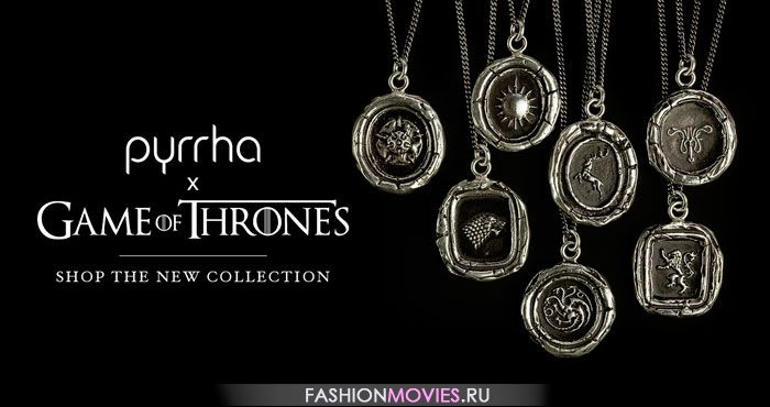 Игра престолов: Украшения с символикой сериала