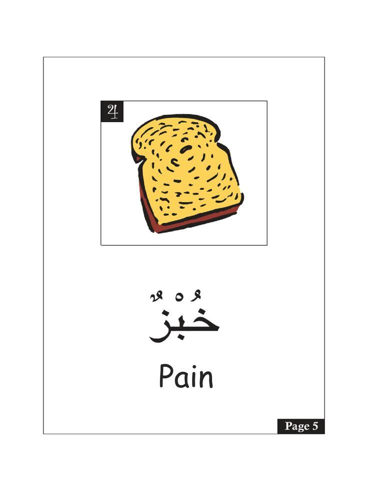 Les 43 meilleures images du tableau ief arabe sur for Apprendre les livrets
