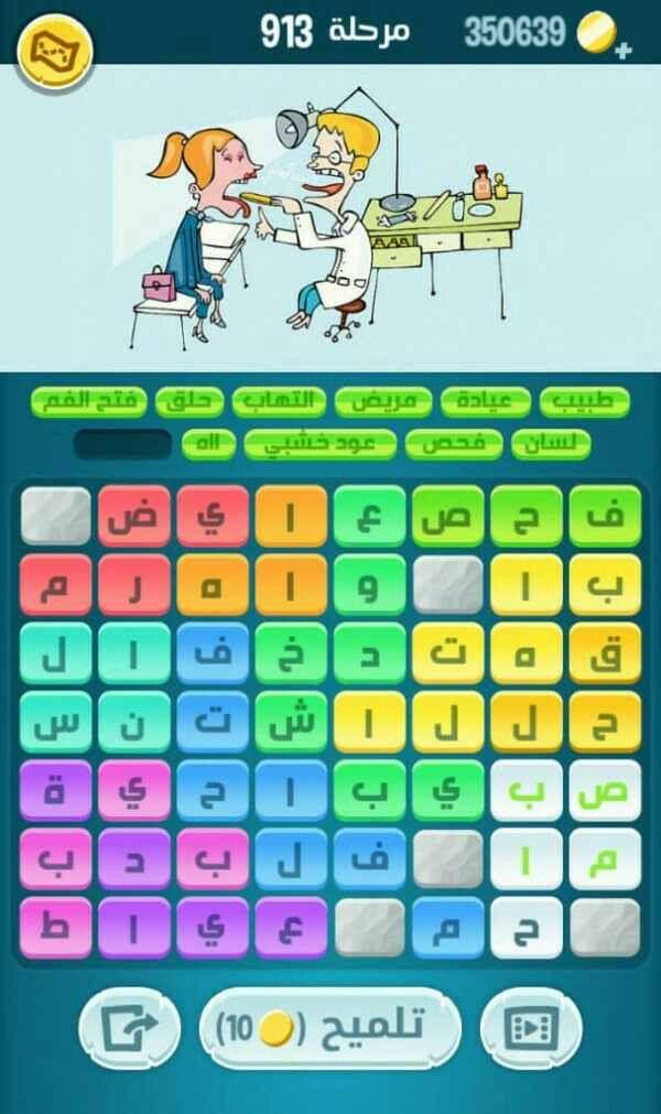 مرحلة كلمات كراش 913 كلمات مبعثرة لعبة زيتونة With Images