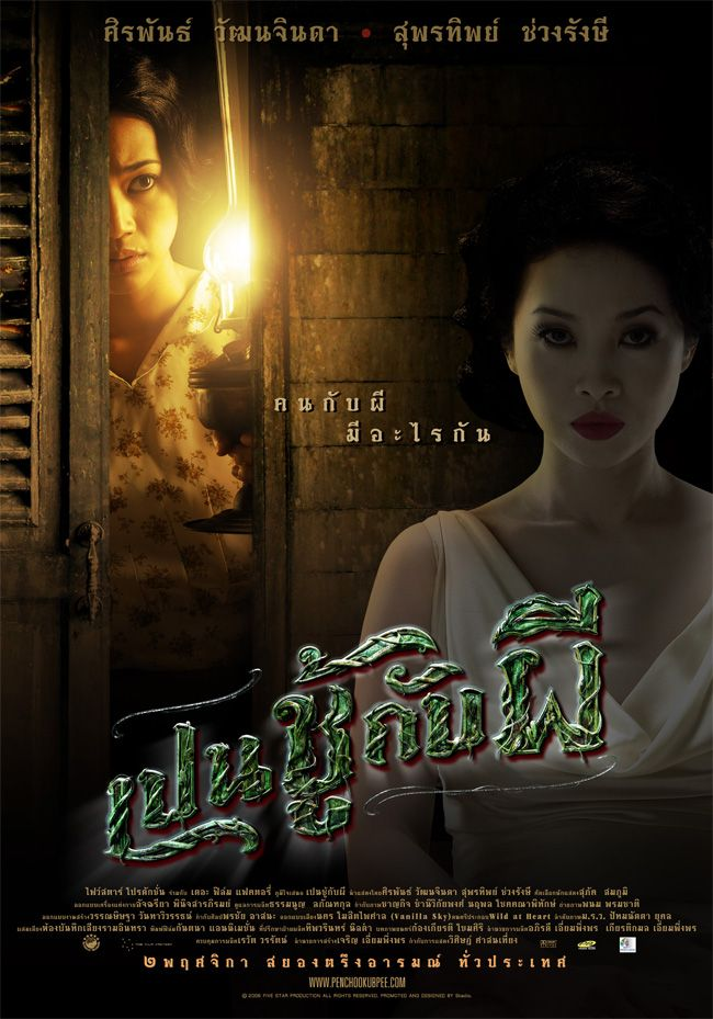 haunter 2013 full movie online
