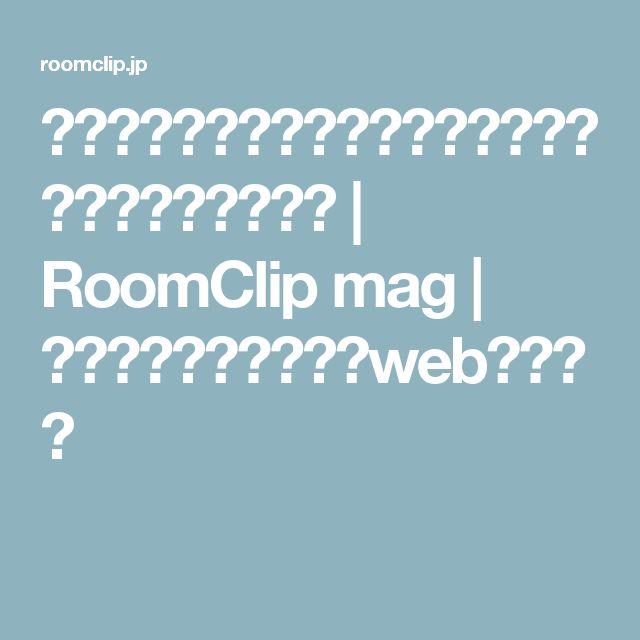 つっぱり棒でできる!デッドスペースを活用するアイデア | RoomClip mag | 暮らしとインテリアのwebマガジン